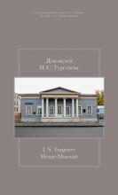 «Дом-музей И.С. Тургенева». Путеводитель / I. S. Turgenev House-Museum. Guidebook. Москва, 2019
