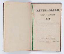 Н.А. Некрасов. Мечты и звуки / Стихотворения Н.Н. СПб., 1840.