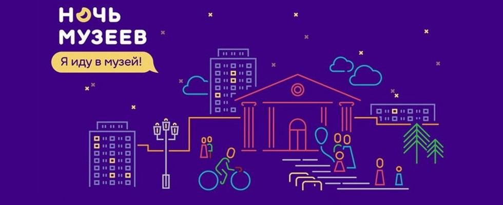 Государственный Музей А.С. Пушкина участвует в ежегодной общемосковской культурно-образовательную акции «НОЧЬ В МУЗЕЕ»