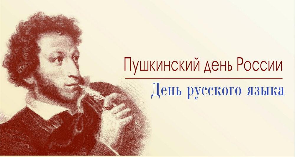 Пушкинский день России. День русского языка.