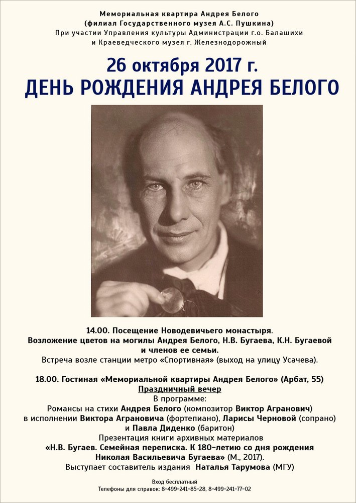 День рождения Андрея Белого