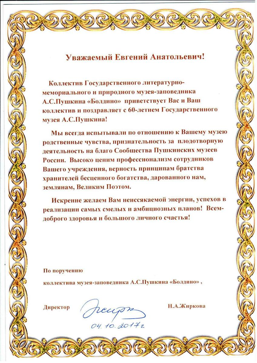 Поздравление коллектива с наградой