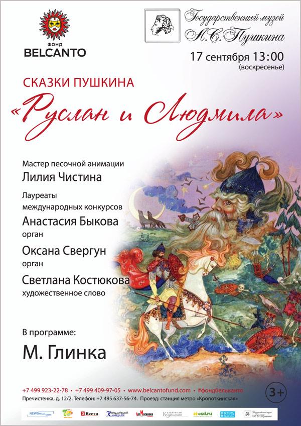 Концерт Благотворительного фонда «Бельканто» -  Сказки Пушкина. «Руслан и Людмила».
