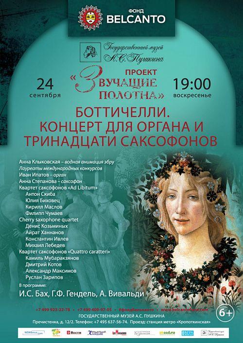 Концерт Благотворительного фонда «Бельканто» - Проект «Звучащие полотна. Боттичелли». Концерт для органа и тринадцати саксофонов.