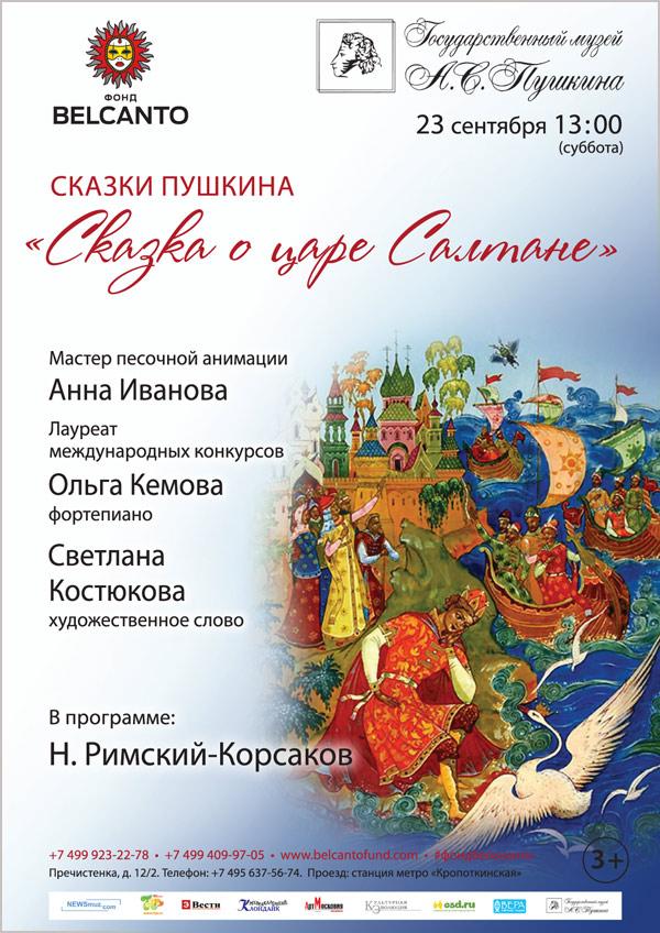 Концерт Благотворительного фонда «Бельканто» - Сказки Пушкина. «Сказка о царе Салтане»
