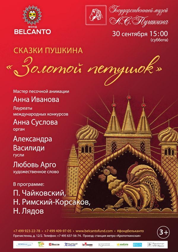 Концерт Благотворительного фонда «Бельканто» - Сказки Пушкина. «Золотой петушок».