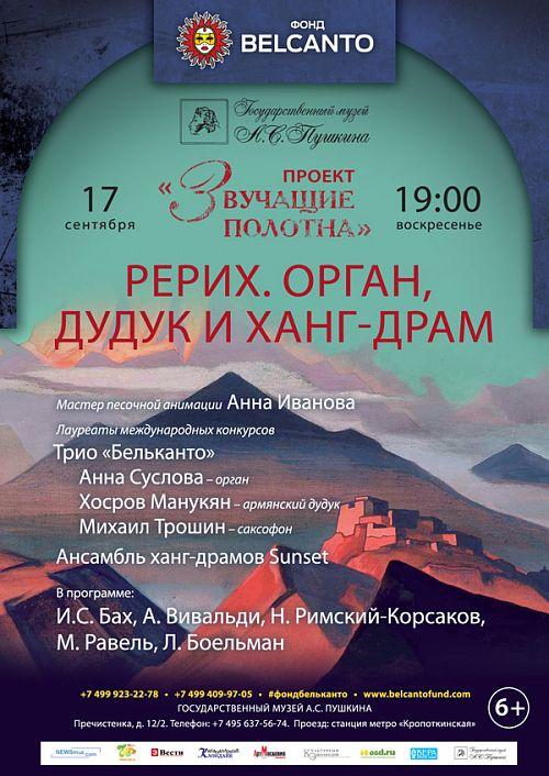 Концерт Благотворительного фонда «Бельканто» - Проект «Звучащие полотна. Рерих». Орган, дудук и ханг-драм.