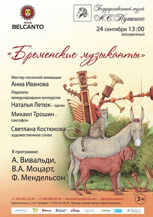 Концерт Благотворительного фонда «Бельканто» - «Бременские музыканты».