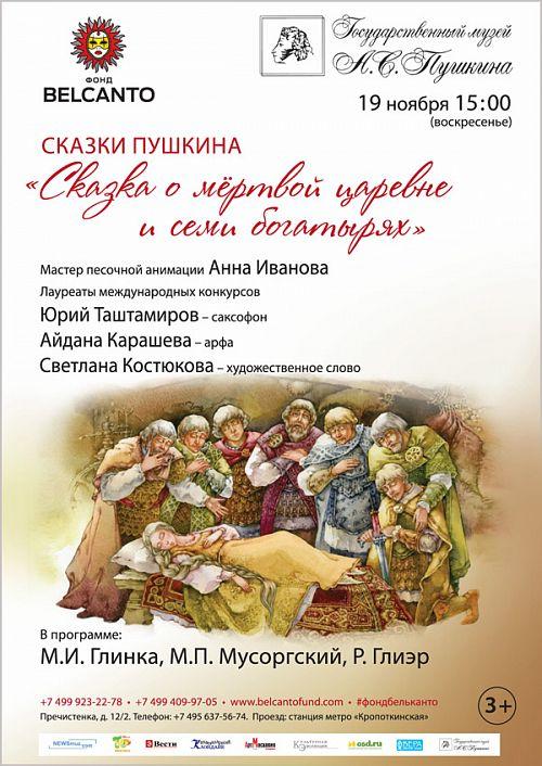 Сказки Пушкина. «Сказка о мертвой царевне и о семи богатырях»