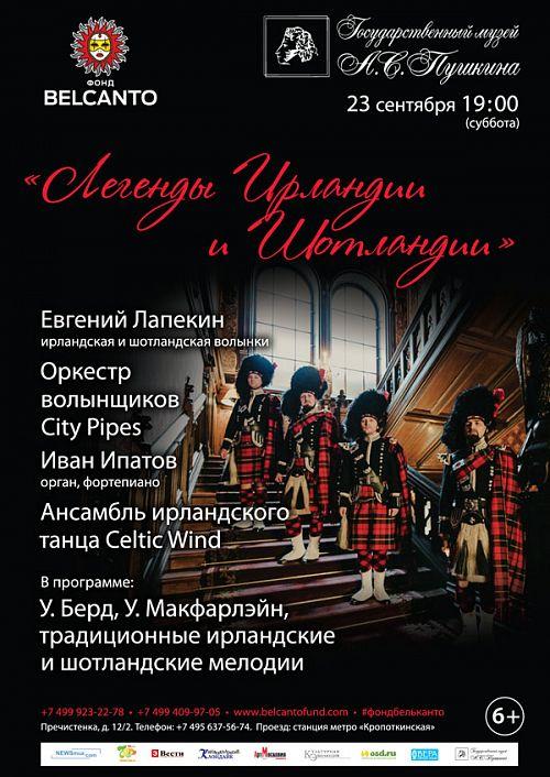 Концерт Благотворительного фонда «Бельканто» - «Легенды Ирландии и Шотландии».