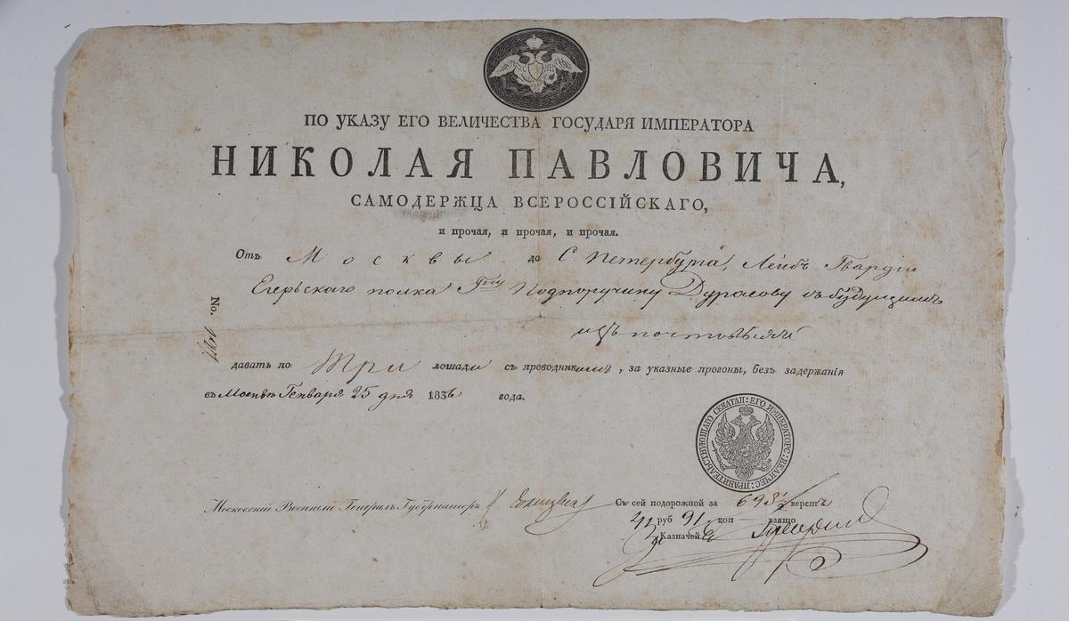 Подорожная от Москвы до Санкт-Петербурга подпоручику лейб-гвардии Егерского полка г. Дурасову. 25 января 1836