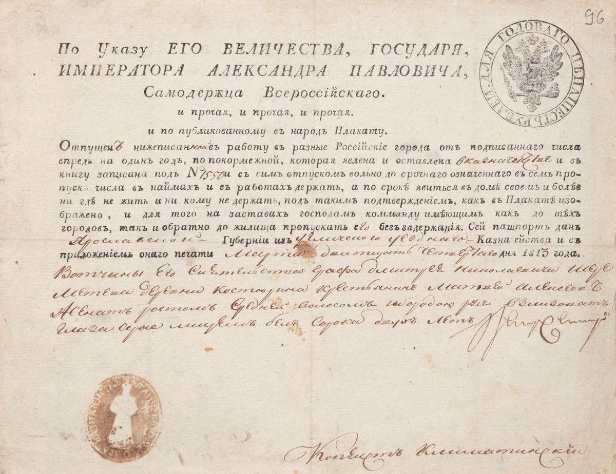 Паспорт крестьянину графа Шереметева Матвею Алексееву. 1813