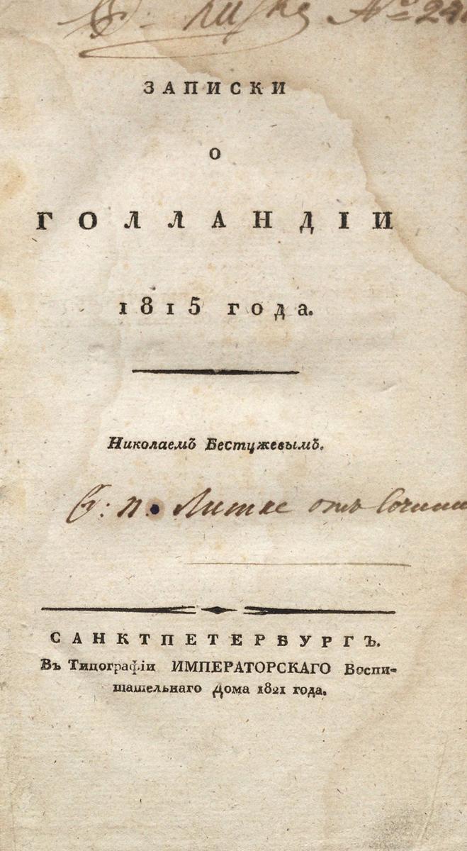 Н.А. Бестужев. Записки о Голландии 1815 года