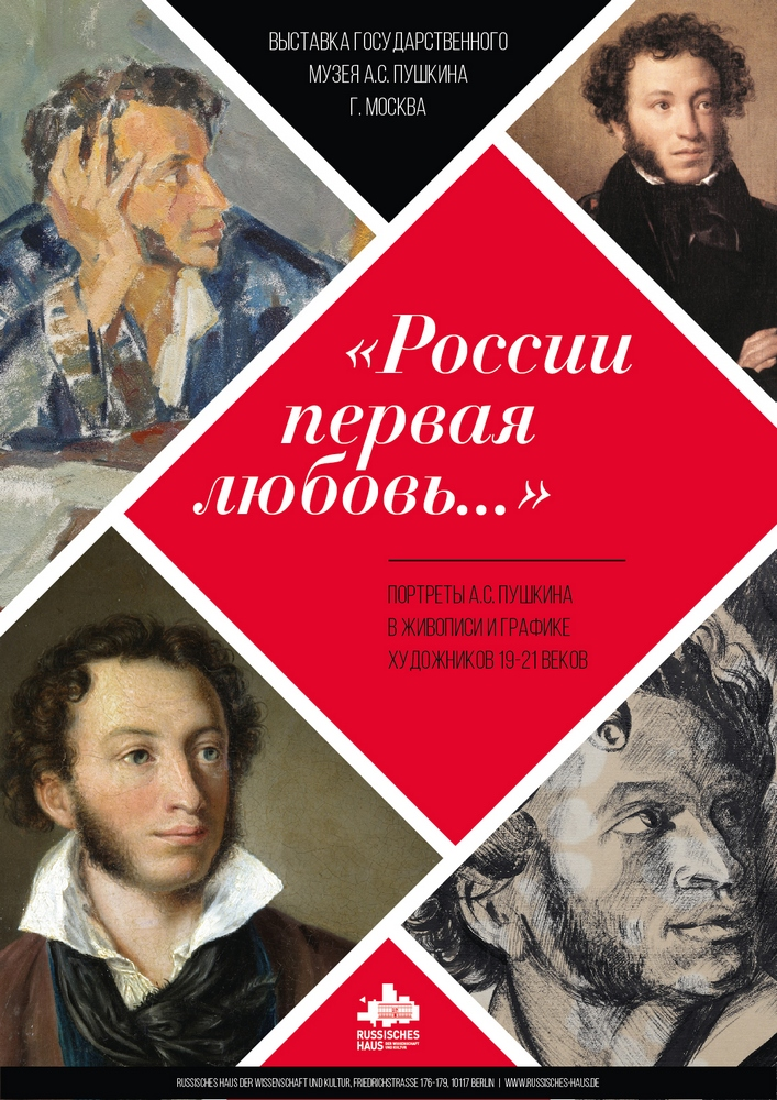 Портреты А.С. Пушкина в живописи и графике художников XIX-XXI века