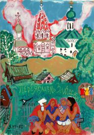 Т. Маврина. Переяславль-Залесский. 1970. Бумага, акварель, темпера, карандаш