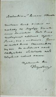 Письмо В.А. Жуковского В.И. Фрейгангу. Не позднее марта 1834 г. Автограф.