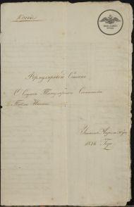 Формулярный список титулярного советника Павла Инглези. 1828 года.