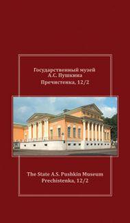 «Государственный музей А.С. Пушкина. Путеводитель / The State A.S. Pushkin Museum. Guidebook»