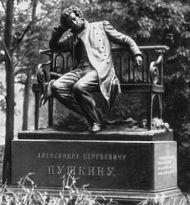 Памятник А.С. Пушкину в Царском селе. Р.Р. Бах. 1900.