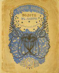 Андрей Белый. Золото в лазури. Обложка Н.П. Феофилактова. М.: Скорпион, 1904. ГМП.