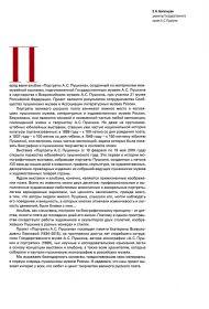 Вступительная статья Е.А. Богатырёва (директор Государственного музея А.С. Пушкина)