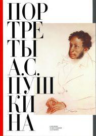 Каталог «Портреты А.С. Пушкина»