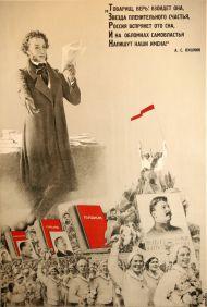 "Выставка ""А.С. Пушкин. 17.37"".  Агитационный плакат 1936 года."
