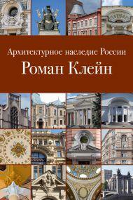 Презентация монографии, посвященной архитектору Роману Клейну