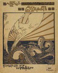Андрей Белый. Возврат: III симфония