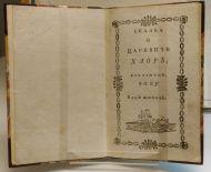Сказка о Царевиче Флоре. Автор - императрица Екатерина I. 1781 г.