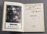 Автограф Анны Ахматовой на сборнике своих стихов, изданных в Санкт-Петебурге в 1912 г.