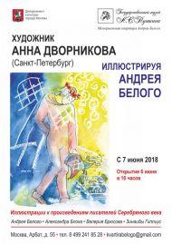 Выставка «Иллюстрируя Андрея Белого». Художник Анна Дворникова.