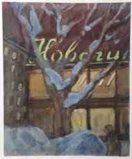 В. Куцевич.  Зимний вечер. 1997. Бумага, гуашь