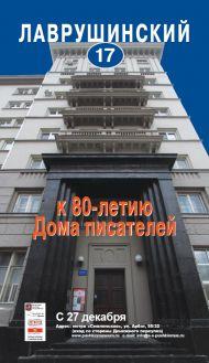 Выставка «Лаврушинский, 17. К 80-летию Дома писателей»