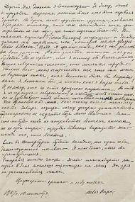 Письмо В. Н. Буниной к И. А. Бунину. Mосква. 10 сентября. 1907. Бумага, чернила