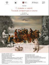 Выставка «С ружьем и лирой. Охота и русская литература».