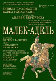 Спектакль «Малек – Адель»