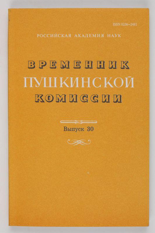 н. новгороде сочинение по заповедник в кержане