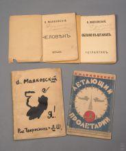 Первые издания В.В. Маяковского.