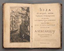 В.К. Тредиаковский. Езда в остров любви. СПб., 1730.