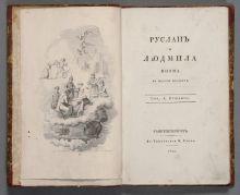 А.С. Пушкин. Руслан и людмила. Санкт-Петербург, 1820.