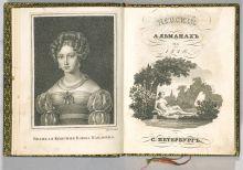 Невский альманах на 1826 год. Санкт-Петербург, 1827.