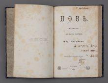 Роман И.С. Тургенева «Новь» издание Ф.И. Салаева, Москва, 1878 – экземпляр с автографом И.С. Тургенева.
