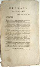 Приказ по армиям от 9 сентября 1812 года. За подписью  фельдмаршала князя М.И. Голенищева-Кутузова.