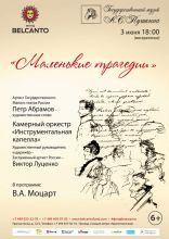А.С. Пушкин. «Маленькие трагедии»