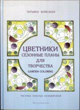 Книга Т. Койсман. Цветники. Сезонные планы для творчества