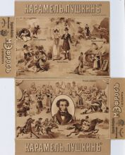 Коробка из-под карамели «Пушкин». Фабрика М. Эфроса. Санкт-Петербург. 1899