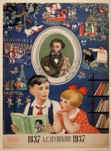 "Буев И., Иорданский Б. ""1837. А.С. Пушкин. 1937"". 1936."