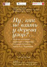 Выставка «НУ, КАК НЕ ВЗЯТЬ У ДЕРЕВА УЗОР?..».