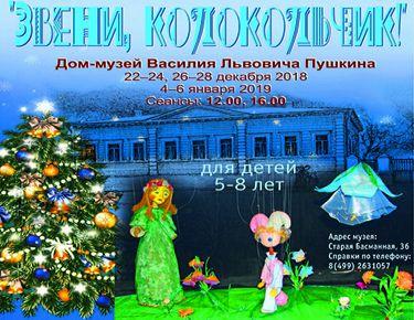 Новогоднее кукольное представление. Путешествие в сказку «Звени, колокольчик!»